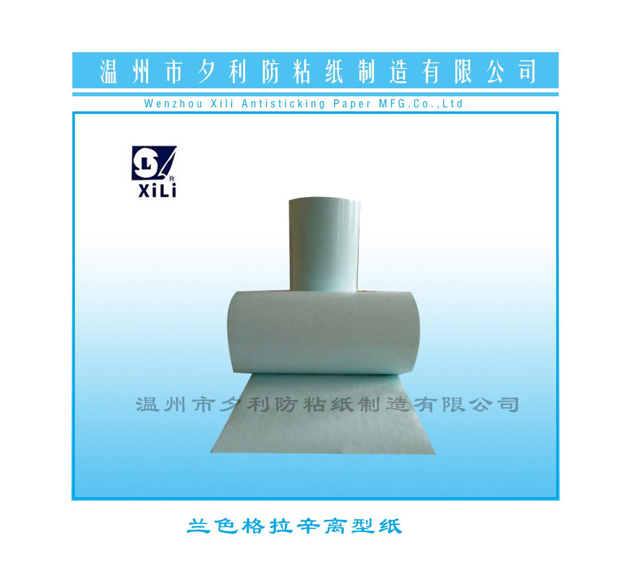 生产加工供应蓝格离型纸硅油纸,各种规格离型纸