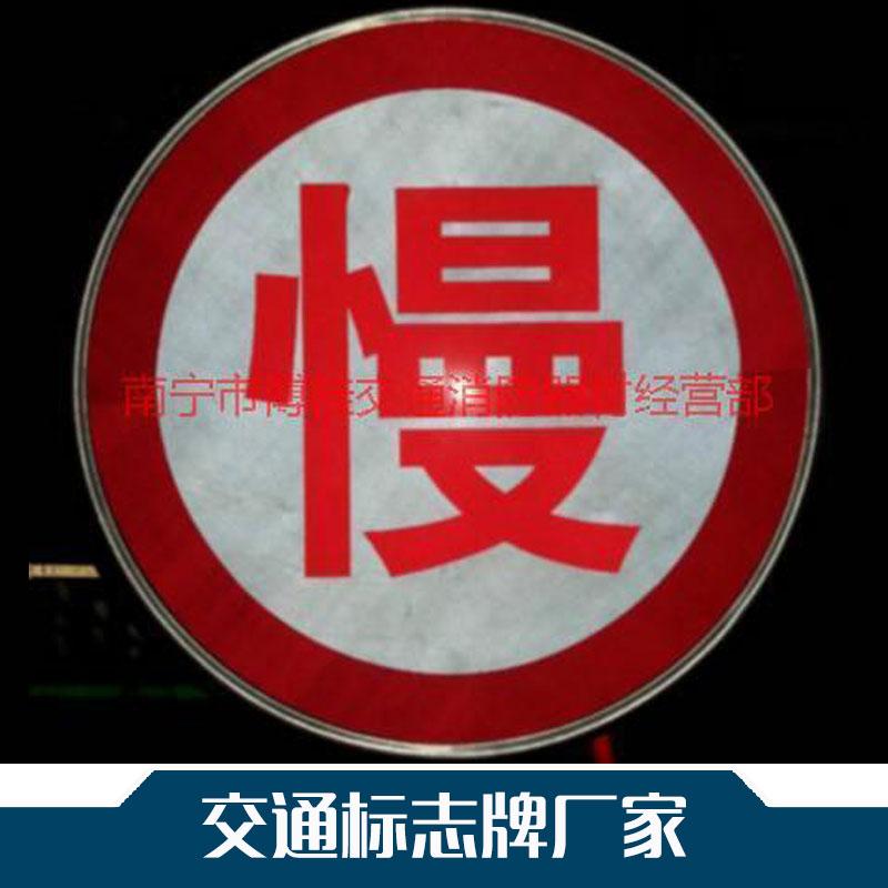 定制供应交通标志牌厂家 道路施工牌 警示标志牌 欢迎致电咨询