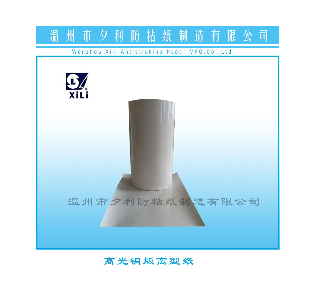 厂家生产直销100克镜面高光铜版离型纸大母卷可切片 品质保障