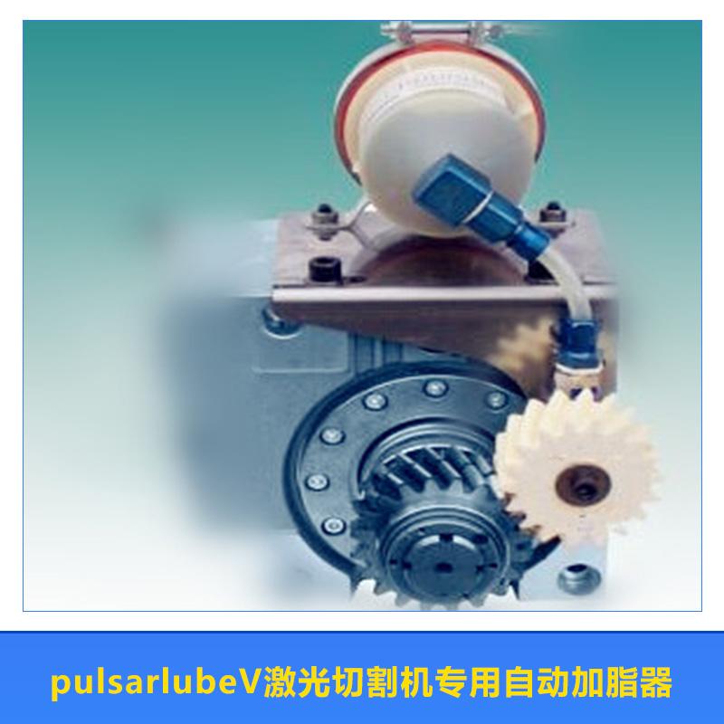 激光切割机专用自动加脂器  Pulsarlube V单点自动注油器 激光切割机专用一次性加脂器 单点化学润滑装置  激