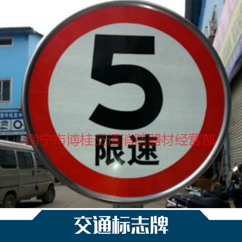 供应交通标志牌 交通标志牌-海报施工牌 警示标志牌 厂家批发直销
