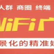 商业WiFi广告营销全国招商图片