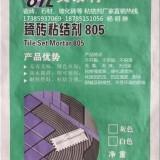 瓷砖粘结剂 粘结砂浆 粘结剂厂家直销