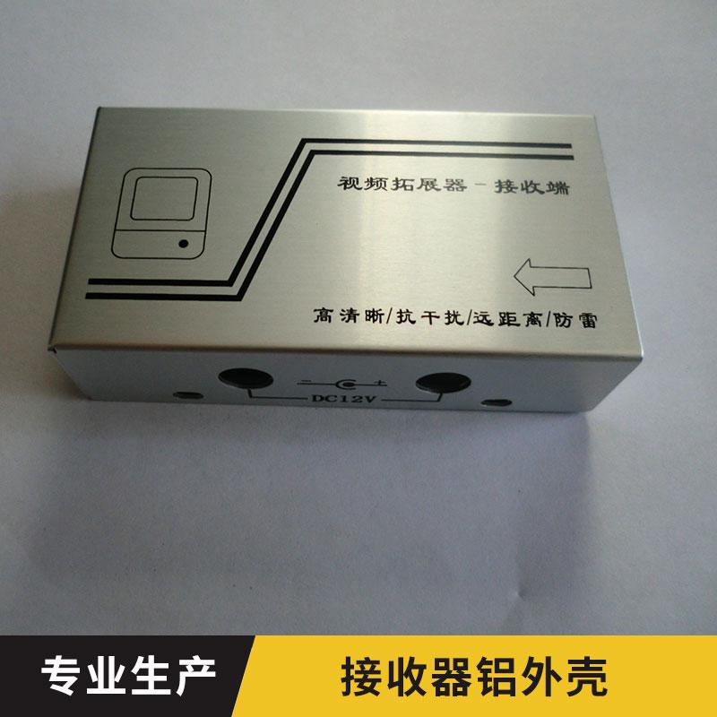 接收器铝外壳-生产厂家-加工-定制-价格