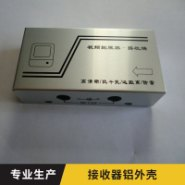 接收器铝外壳图片