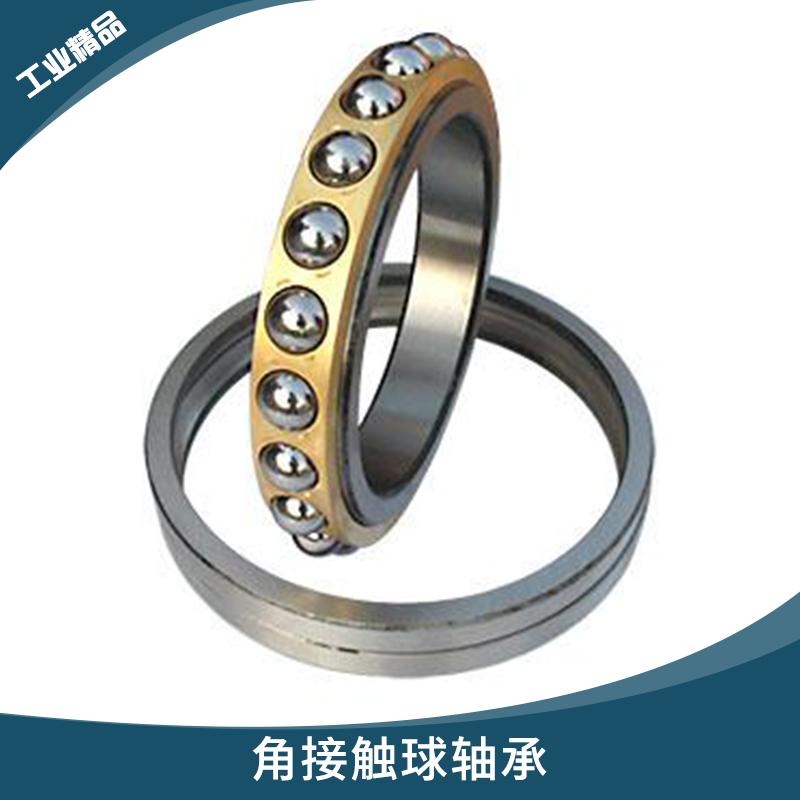 高精密角接触球轴承机床设备/油泵单列、双列不锈钢角接触球轴承