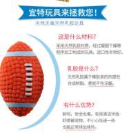 天然乳胶玩具球