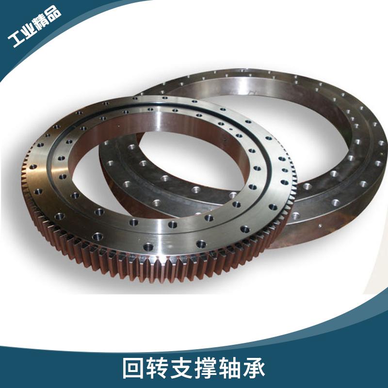 新型机械零部件回转支撑轴承转盘回转旋转支撑轴承高精密轴承批发