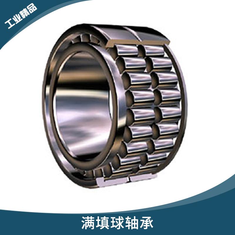 TDN系列工业精品满填球轴承 三排满装圆柱滚子轴承 角接触球轴承