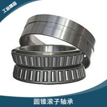 高精密圆锥滚子轴承 汽车/轧机/塑料机械用多列锥形滚道分离型轴承图片