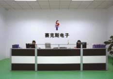 广州赛克斯电子科技有限公司简介