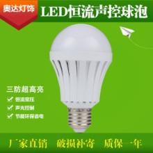 奥达Audar恒流声控球泡LED节能灯供应商LED节能灯生产厂家