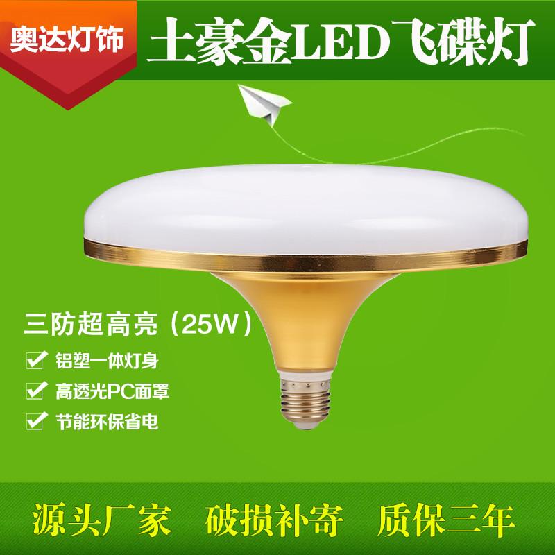 奥达Audar飞碟灯恒流铝基板LED球泡灯供应商LED球泡生产厂