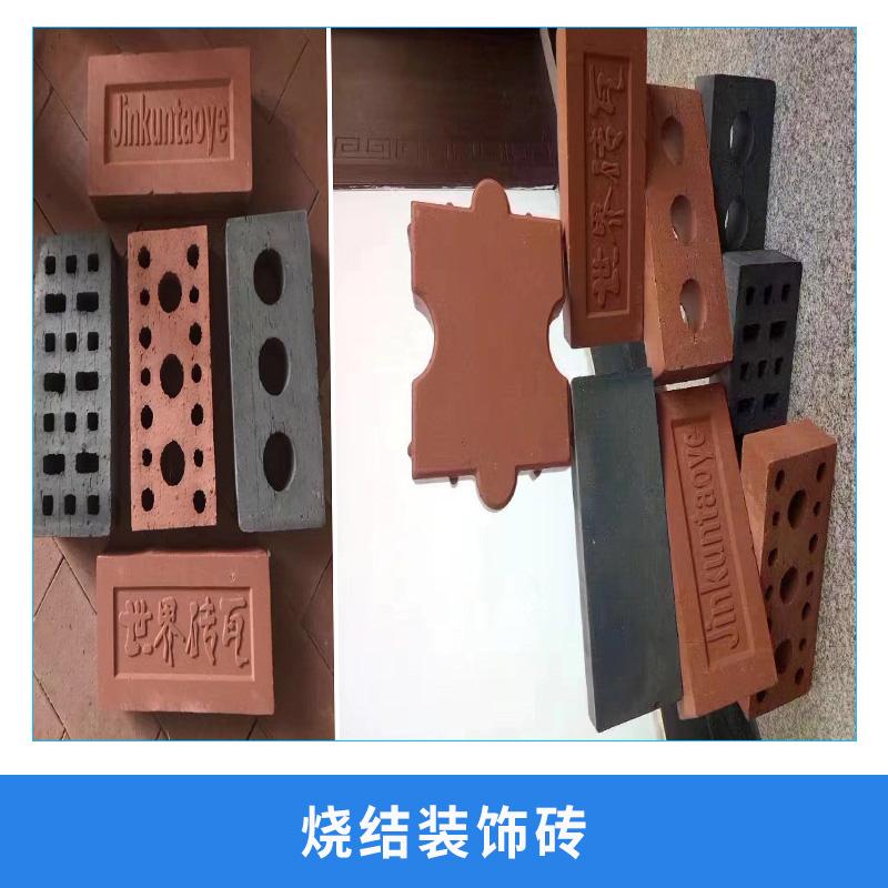 厂家直销 烧结装饰砖 烧结多孔砖 砌墙装饰烧结砖 陶土多孔砖 品质保障