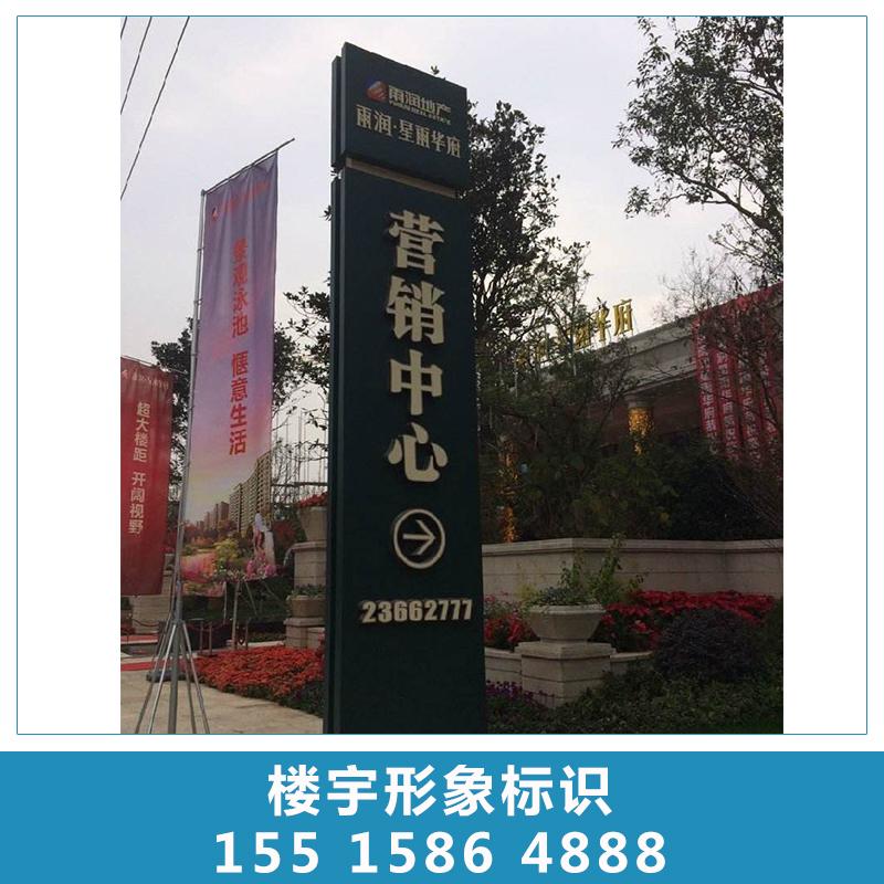 厂家直销 楼宇形象标识  广告招牌 形象墙 商场楼宇建筑导向标识