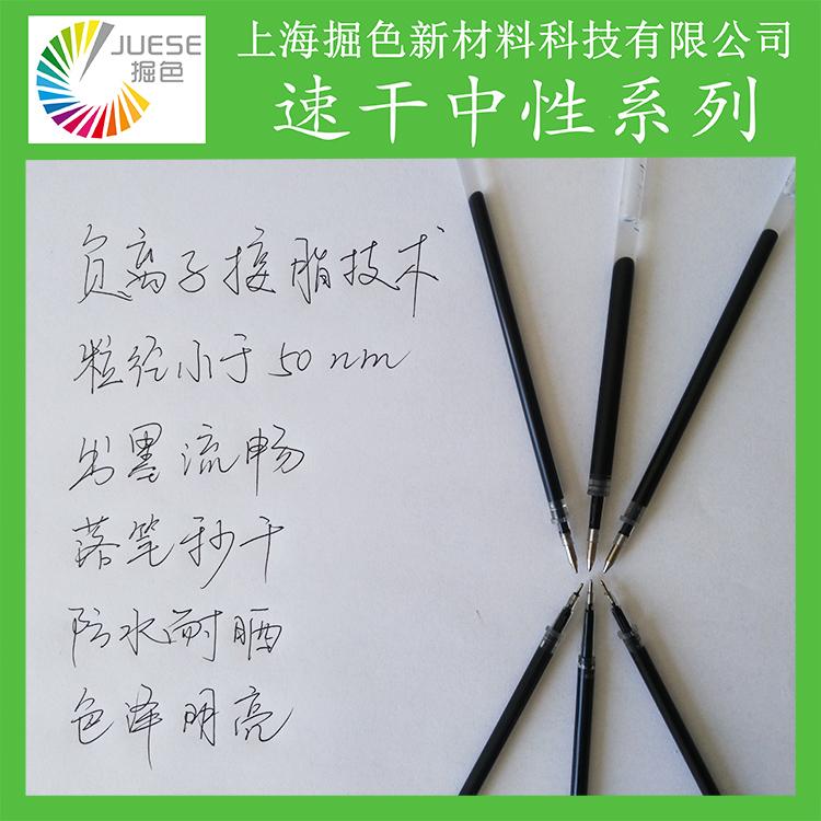 颜料型超细速干中性笔墨水  色泽明亮 出墨流畅 书写顺滑 落笔即干 粒径小于50nm