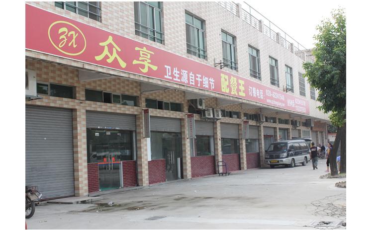 黄埔食堂承包图片/黄埔食堂承包样板图 (3)
