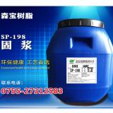 SP-198 固浆SP-198 固浆批发SP-198 固浆供应商SP-198 固浆价格