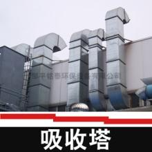 吸收塔pp废气吸收处理酸吸收喷淋塔填料吸收欢迎来电订购批发