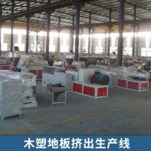 木塑地板挤出生产线厂家挤出生产线板材生产线片材生产线塑料设备欢迎来电订购批发