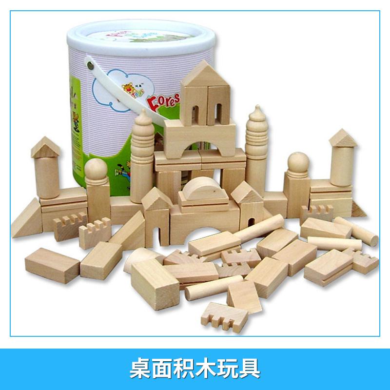 儿童玩具 桌面积木玩具 儿童启蒙益智积木 木制玩具 DIY创意玩具 桌面积木玩具价格