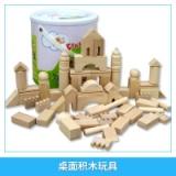 儿童玩具 桌面积木玩具 儿童启蒙益智积木 木制玩具 DIY创意玩具