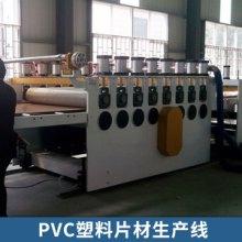 PVC塑料片材生产线PVC塑料板材生产多种规格塑料片材生产线设备欢迎来电定制批发