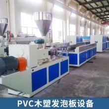 PVC木塑发泡板设备 PVC结皮发泡板 木塑板材生产线 塑料板材生产成套设备 欢迎来电咨询批发