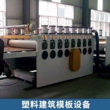 塑料建筑模板设备厂家 塑料板材设备 塑料板材生产线 塑料建筑模板生成线 板材生产 厂家直销