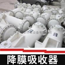 降膜吸收器聚丙烯吸收器石墨改性聚丙烯降膜吸收PP降膜吸收欢迎来电订购批发