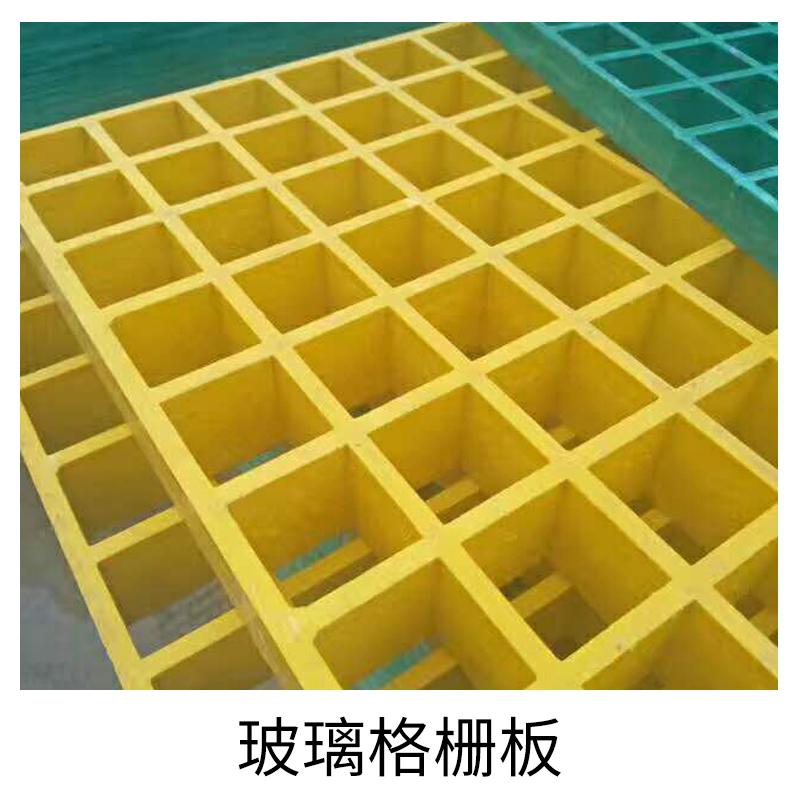 定制玻璃格栅板 洗车房格栅玻璃钢网格板 玻璃格栅板产品 定制栅板
