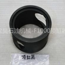 厂家供应F1000顶缸器石油钻井泥浆泵液力端配件质量可靠价格电议图片