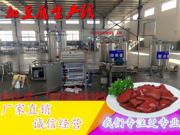 血豆腐生产线_血豆腐生产线多少钱