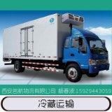 冷藏运输,水果蔬菜 肉食品 化工 乳制品等冷藏物流,冷藏运输公司