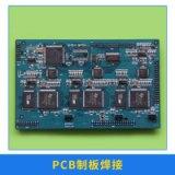 PCB制板焊接 集成電路加工電子元器件 廠家承接PCB制板焊接
