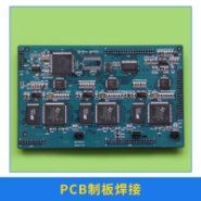 PCB制板焊接图片