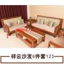 祥云沙发6件套123 红木沙发 刺猬紫檀红木家具 全实木仿古祥云沙发6件套组合 欢迎来电定制