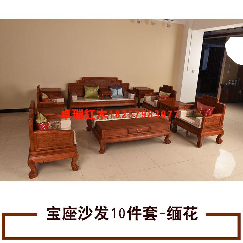 宝座沙发10件套-缅花 缅甸花梨木宝座沙发 中式客厅10件套组合红木沙发 欢迎来电订购