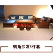转角沙发5件套图片