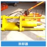 履带销拆卸器YJ50-B 挖掘机专用液压拆装的工具 履带销拆卸器