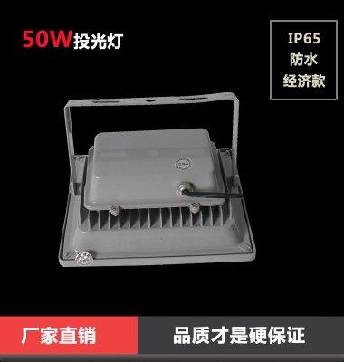 50W防水led投光灯图片/50W防水led投光灯样板图 (4)