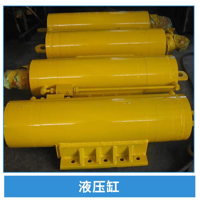 供应山东液压缸 液压油缸 油压缸 工程用液压缸 圆形油缸 量大从优