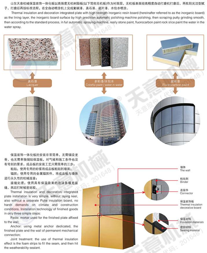 新型内外墙装饰保温一体化板生产线