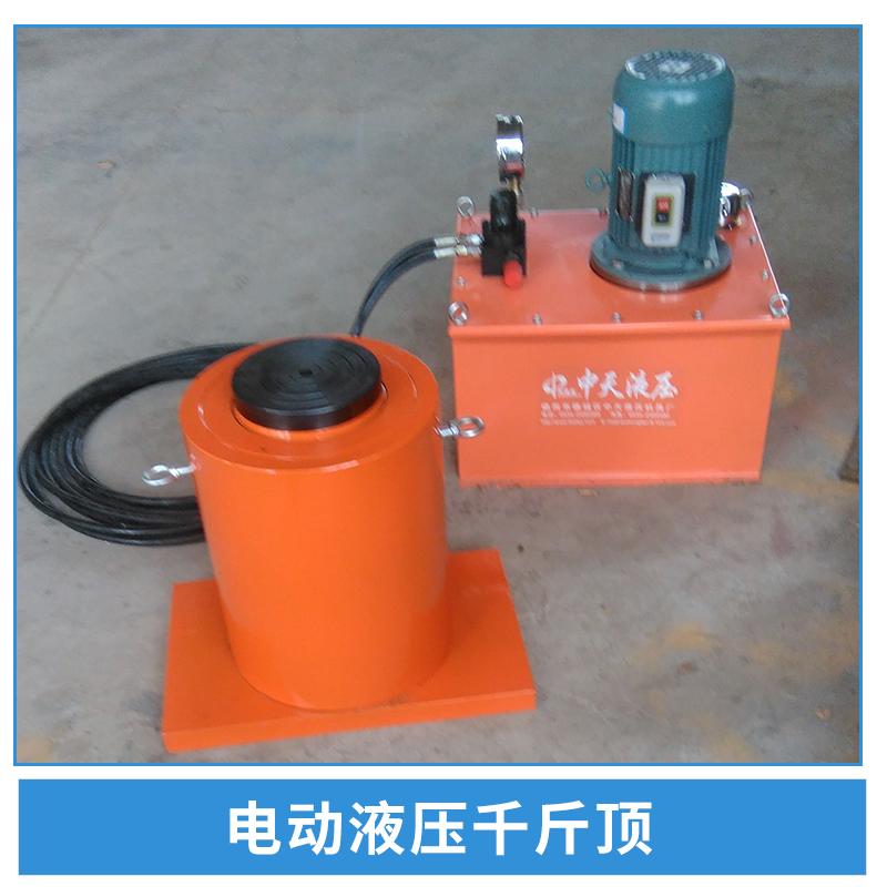 厂家直销山东电动液压千斤顶 电动分离式千斤顶 同步液压千斤顶