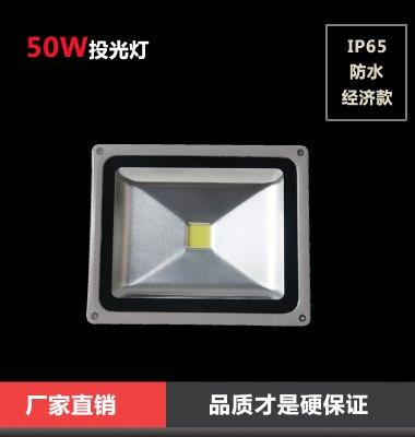 50W防水led投光灯图片/50W防水led投光灯样板图 (2)