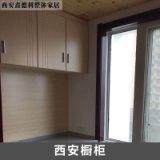 西安橱柜 整体板式橱柜 简易厨房橱柜 定做高端橱柜壁柜 欢迎来电定制