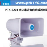 PTK-8204语音喊话喇叭