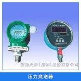 智能压力变送器 高精度自动化压力变送器 高品质多功能传感器厂家