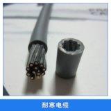 耐寒电缆 低温绝缘抗寒电缆 高柔橡套电缆野外用 优质电缆厂家