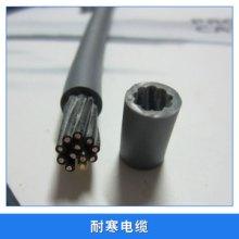 耐寒电缆 低温绝缘抗寒电缆 高柔橡套电缆野外用 优质电缆厂家批发